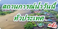 https://sites.google.com/a/sau.ac.th/the-collecting-web-links-of-water-data-for-observation-and-monitoring-via-south-east-asia-university-web-sites/sphaph-na-khxng-taela-canghwad-ray-wan