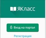 http://www.yaklass.ru/