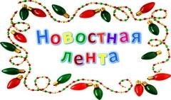 https://sites.google.com/a/school97.ru/novogodnij-perepoloh/novostnaa-lenta