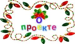 https://sites.google.com/a/school97.ru/novogodnij-perepoloh/