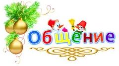 https://sites.google.com/a/school97.ru/novogodnij-perepoloh/etapy-proekta/%D0%9E%D0%B1%D1%89%D0%B5%D0%BD%D0%B8%D0%B5%205.jpg