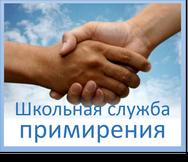 Школьная Служба Примирения
