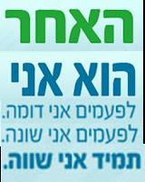 https://sites.google.com/a/sdeyaakov.tzafonet.org.il/sdeyaakov1/haacherhuani