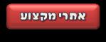 https://sites.google.com/a/sdeyaakov.tzafonet.org.il/sdeyaakov1/home-2