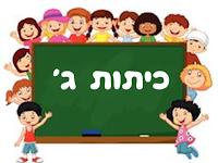 https://sites.google.com/a/sdeyaakov.tzafonet.org.il/citot_gimel_2016/
