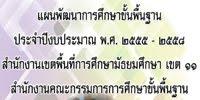 https://sites.google.com/a/secondary11.go.th/www/nyobay-laea-phaen-2/lemphaenphathnakarsuksa2555-2558sphm11