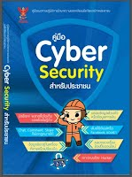 https://www.it24hrs.com/2020/cyber-security-guide-e-book-nbtc/