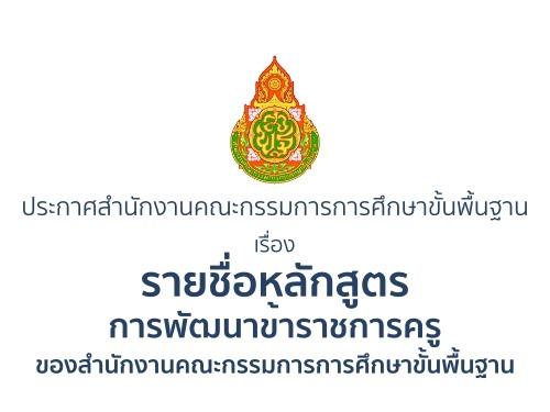 https://course.kurupatana.ac.th/?pri_menu=course