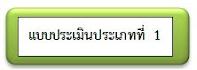 https://docs.google.com/a/secondary33.go.th/viewer?a=v&pid=sites&srcid=c2Vjb25kYXJ5MzMuZ28udGh8a2x1bS1waGF0aG5hLWtocnUtc3BobS0zM3xneDo0ZjIyYjRkNTU1Y2MyOGFh