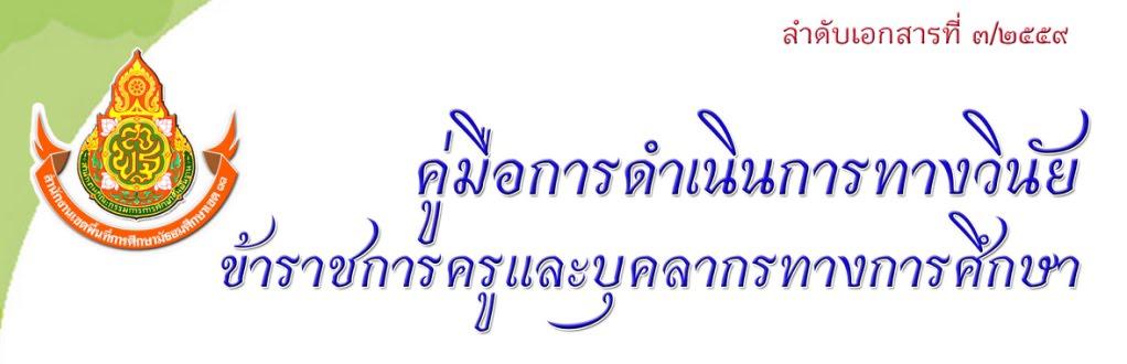 https://sites.google.com/a/secondary33.go.th/law-spm-33/khumux-kar-danein-kar-thang-winay-1