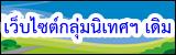 https://sites.google.com/a/esdc.go.th/khorngkar-hxngreiyn-khunphaph-sphp-laphun-khet-2/