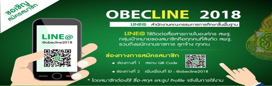 https://page.line.me/obecline2018