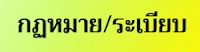 http://203.157.213.6/nitikarn/lawyerclub/passadu/