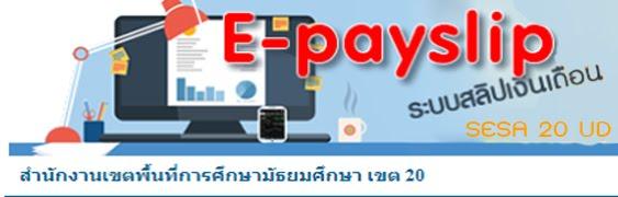 http://epay.sesa20.go.th/