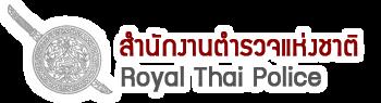 http://www.royalthaipolice.go.th/