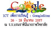 GoogleSites2557