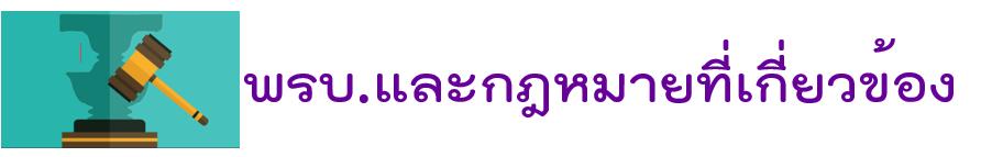 https://sites.google.com/a/sesa20.go.th/klum-sng-serim-kar-cadkar-suksa/home/kdhmay-thi-keiywkhxng