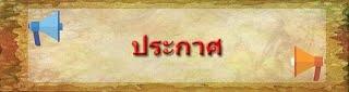 https://sites.google.com/a/sesa20.go.th/klum-sng-serim-kar-cadkar-suksa/home/prakas-laea-kha-sang