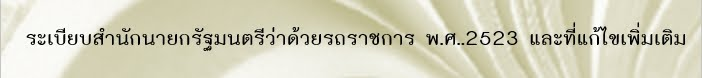 https://sites.google.com/a/sesa20.go.th/sesa2020/rabeiyb-sanak-nayk-rathmntri-wa-dwy-rth-rachkar