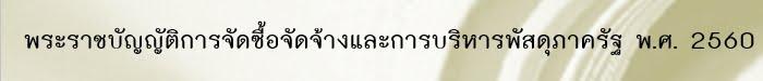 https://sites.google.com/a/sesa20.go.th/sesa2020/phra-rach-bayyati-kar-cad-chux