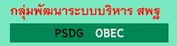 http://psdg-obec.nma6.go.th/