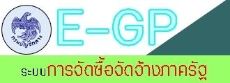 http://www.gprocurement.go.th/new_index.html