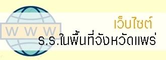 https://sites.google.com/a/sesa37.go.th/sesa37phrae/home/rongreiyn-ni-phunthi-canghwad-phaer