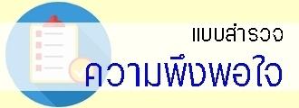 https://sites.google.com/a/sesa37.go.th/sesa37phrae/home/baeb-sarwc-khwam-phung-phxci