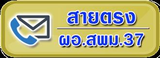 https://sites.google.com/a/sesa37.go.th/sesa37phrae/home/chxng-thangkar-caeng-rxng-reiyn-rxng-thukkh-sphm-37