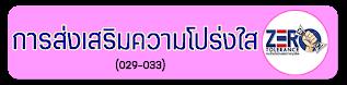 https://sites.google.com/a/sesa37.go.th/sesa37phrae/home/kar-sng-serim-khwam-porngsi-1