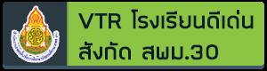 VTR โรงเรียนดีเด่นด้านต่างๆ สังกัด สพม.30
