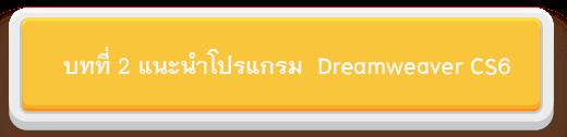 บทที่ 2 แนะนำโปรแกรม Adobe Dreamweaver CS6