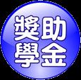https://sites.google.com/a/seth.org.tw/education/home/news/news/jiangxuejindazhuanqingniansaisijiaoyujiangzhuxuejin