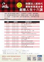 https://sites.google.com/a/seth.org.tw/education/home/news/news/kechengshenxinlingzhengtixingfuguan-xueshixuefenban-taizhong