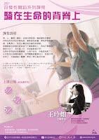 https://sites.google.com/a/seth.org.tw/education/home/news/news/kechengqizaishengmingdebeijishangyunenglianggongwu-wanglingrulaoshi-2