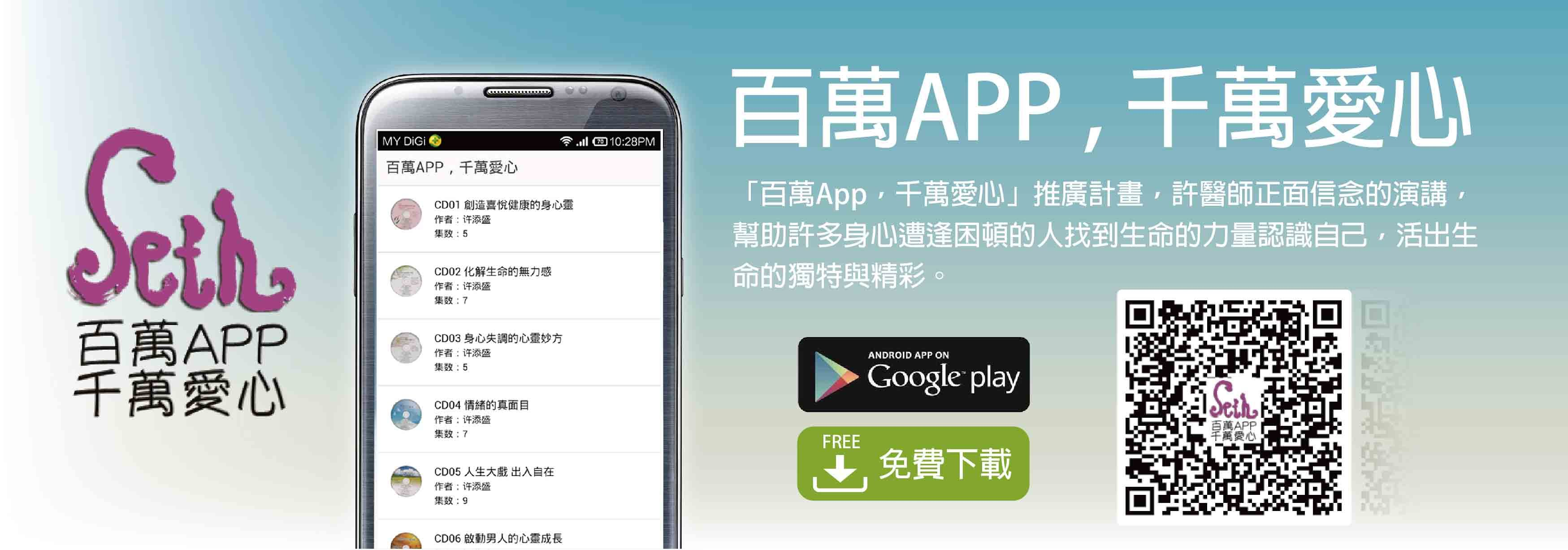 https://play.google.com/store/apps/details?id=com.ionicframework.sethapp659994&hl=zh_TW