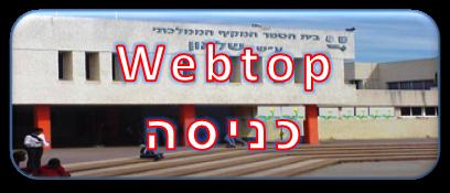 https://www.webtop.co.il/v2/?