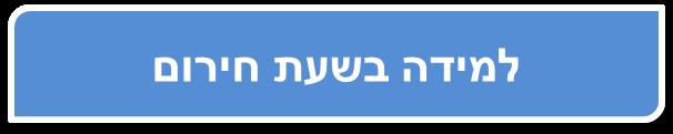 https://sites.google.com/a/shalon.tikshuvdarom.org.il/home/home/shathirum
