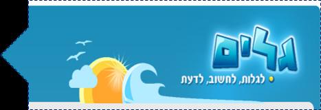 http://www.galim.org.il/