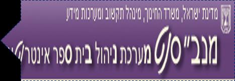 https://apps2.education.gov.il/edulogin/login.aspx?ReturnUrl=http://manbasnet.education.gov.il/mntnet/default.aspx
