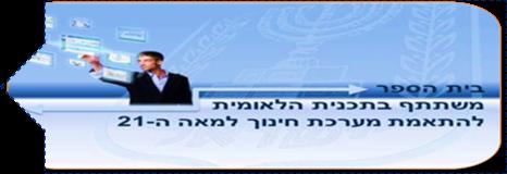 http://sites.education.gov.il/cloud/home/tikshuv/Pages/tikshuv.aspx