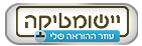 http://yisumatica.org.il/