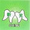 新光牙醫診所商標