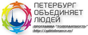 http://spbtolerance.ru/