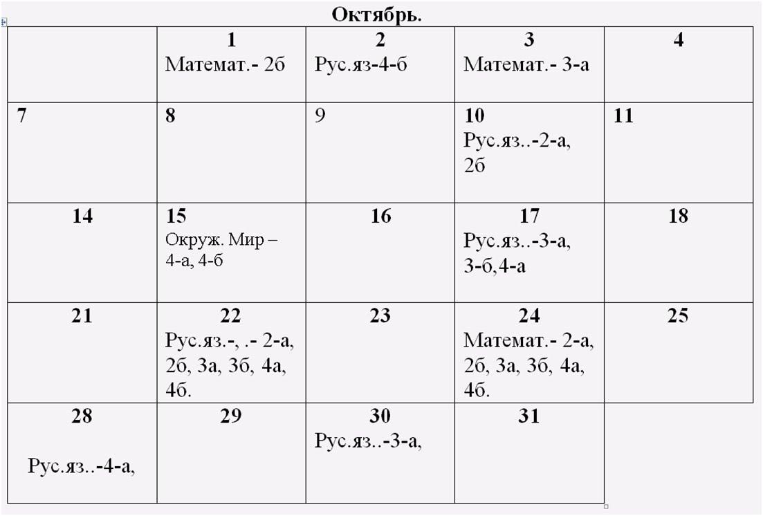 Начальная школа график контрольных работ 403