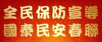 全民保防宣導國泰民安春聯