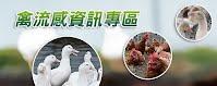 禽流感資訊專區