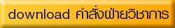 https://sites.google.com/a/sikhiu.ac.th/vichakarnsikhiu/kha-sang-wichakar