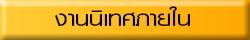 https://sites.google.com/a/sikhiu.ac.th/vichakarnsikhiu/ngan-nithes-phayni
