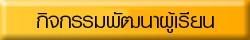 https://sites.google.com/a/sikhiu.ac.th/vichakarnsikhiu/kickrrm-phathna-phu-reiyn